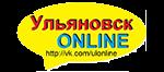 Ульяновск Онлайн